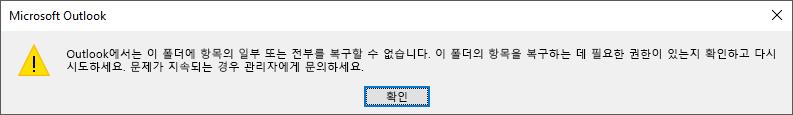 삭제된 항목 복구 오류