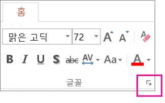 글꼴 대화 상자 표시 아이콘