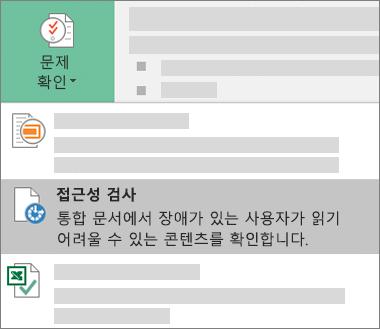 접근성 검사 메뉴 항목