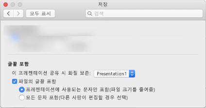 파일을 포함 하는 글꼴을 설정 하려면 PowerPoint gt_ 기본 설정 사용