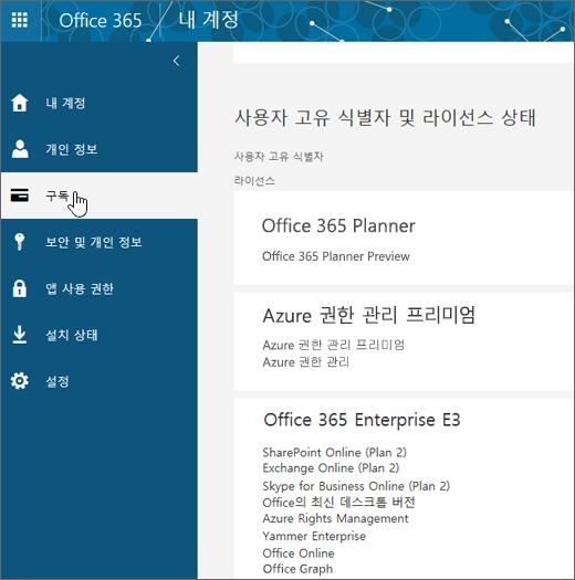 Office 365 구독 페이지