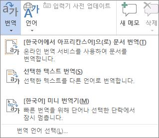 Office 프로그램에서 사용할 수 있는 번역 도구