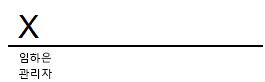 서명할 위치를 표시하는 X와 함께 Word에 삽입된 서명란