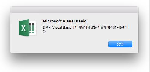 Microsoft Visual Basic 오류: 변수 사용 및 자동화 형식이 Visual Basic에서 지원되지 않음