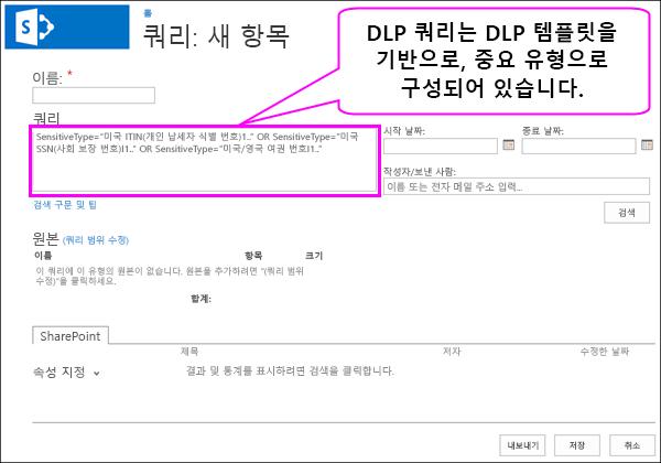중요 한 정보 형식이 포함 된 DLP 쿼리