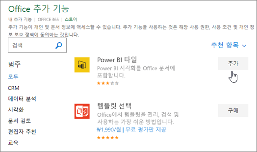 Office 추가 기능 페이지를 선택 하거나 Excel 추가 기능에 대해 검색할 수 있습니다 스크린샷