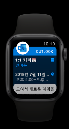 예정 된 Outlook 일정 약속을 보여 주는 Apple 시청