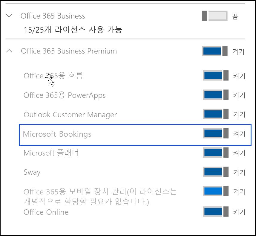 화면 캡처 Microsoft 예약 설정을 사용자의 제품 라이선스에 해제할 수로 표시 합니다.
