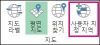 사용자 지정 지역