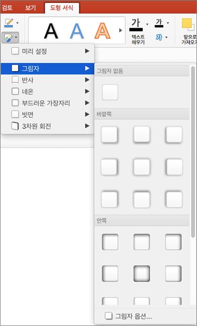 도형 효과 메뉴의 그림자 옵션