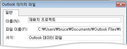Outlook 데이터 파일 대화 상자