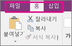 리본 메뉴 표시/숨기기