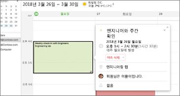 왼쪽의 되풀이 모임과 이벤트 카드에 표시된 모든 관련 정보