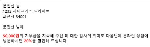 """메일 병합 결과 문서에 """"기부금 $50.00"""" 및 """"20% 할인 제공""""이 표시됩니다."""