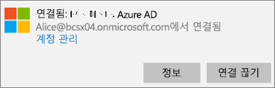 Azure AD에 연결됨 대화 상자에서 정보를 클릭하거나 탭합니다.