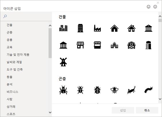 Office의 아이콘 라이브러리에서 삽입할 아이콘을 선택할 수 있습니다.
