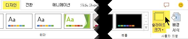 슬라이드 크기 단추는 도구 모음 리본 메뉴의 디자인 탭의 맨 오른쪽 끝