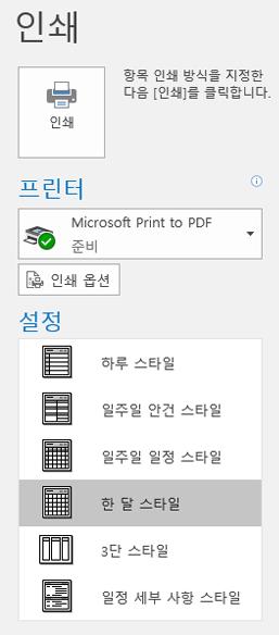 일정 인쇄 설정
