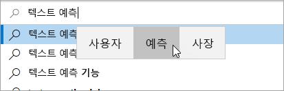 텍스트 자동 완성 pic