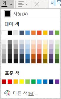 홈 메뉴의 글꼴 색 옵션 스크린샷