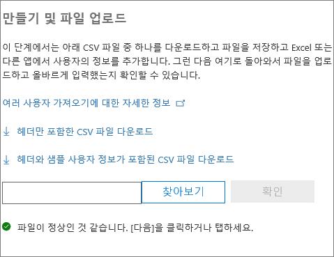 CSV 파일이 확인됨