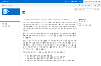 엔터프라이즈 위키 사이트 서식 파일