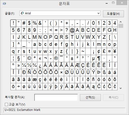 Windows 문자표 프로그램
