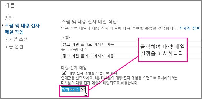 Exchange Online에서 대량 메일 필터 설정