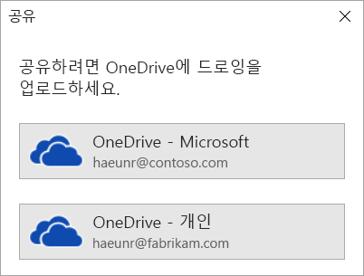 드로잉을 OneDrive 또는 SharePoint에 저장하지 않은 경우 Visio에서 저장하라는 메시지가 나타납니다.