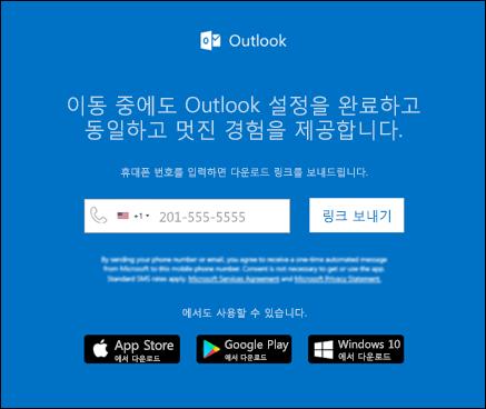 전화 번호를 입력 하 여 iOS 용 Outlook 또는 Android 용 Outlook을 설치할 수 있습니다.