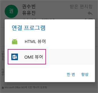 Android 2에 대 한 Outlook과 OME 뷰어