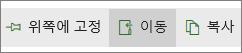 주 메뉴의 이동 위치 단추
