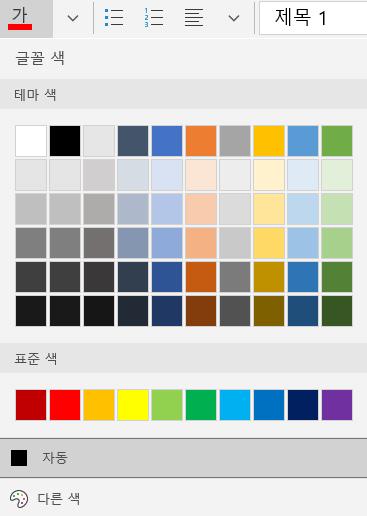 Windows 10 글꼴 색 옵션에 대 한 메일