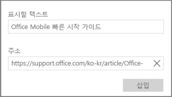 Windows 10용 OneNote에서 하이퍼텍스트 링크를 추가하는 대화 상자 스크린샷.