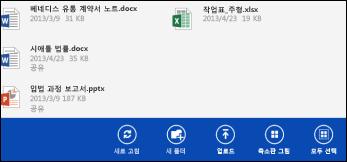 비즈니스용 OneDrive 작업 모음