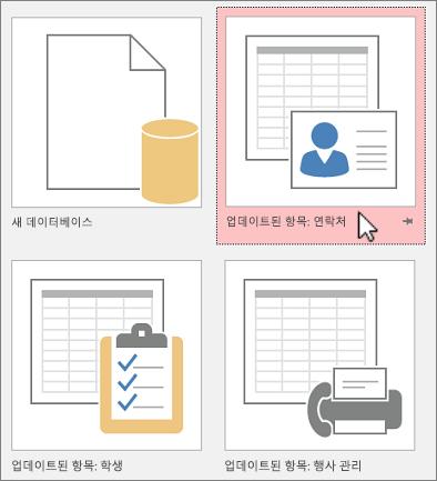 Access 서식 파일