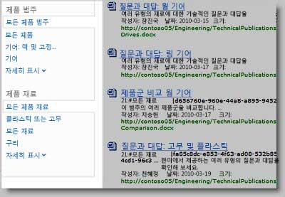 검색 결과를 필터링하는 데 사용할 수 있는 메타데이터가 표시되는 구체화 패널