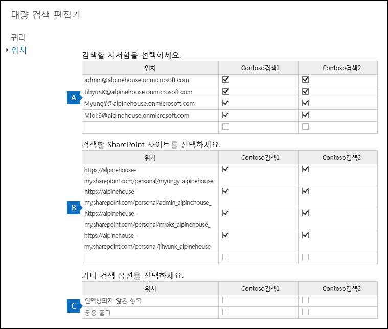 대량 위치 편집기 사용을 클릭 한 다음 위치를 추가 하거나 제거할 콘텐츠 위치를 클릭