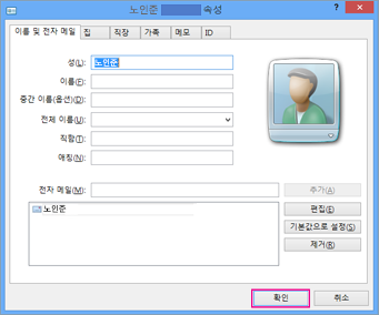 csv 파일로 가져올 각 연락처에 대해 확인을 선택합니다.