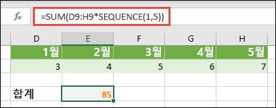 수식에서 배열 상수를 사용 합니다. 이 예제에서는 =SUM(D9:H(*SEQUENCE(1,5))을 사용했다.