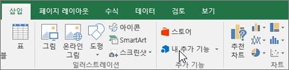 리본의 삽입 탭에서 Excel 추가 기능을 관리하는 추가 기능 그룹을 찾을 수 있습니다.