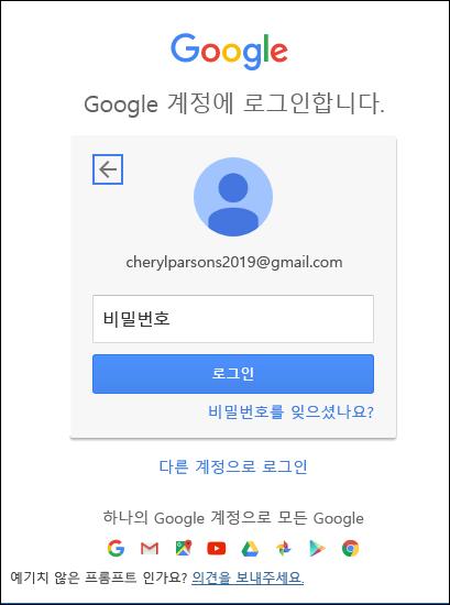 Gmail 암호를 입력 합니다.