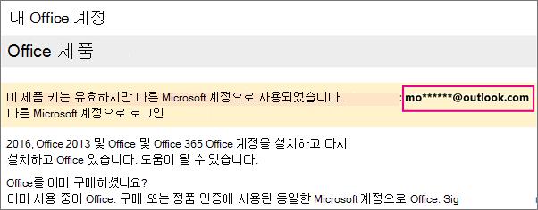 부분 Microsoft 계정을 표시하는 내 Office 계정 페이지