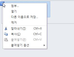 첨부 파일 메뉴