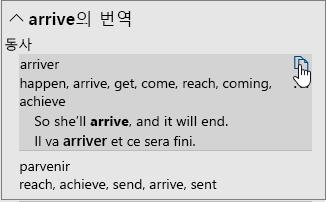 단어에 대한 번역 옵션