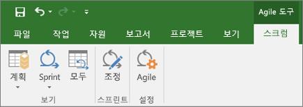 Agile 도구 탭을 보여주는 Project 리본의 스크린샷