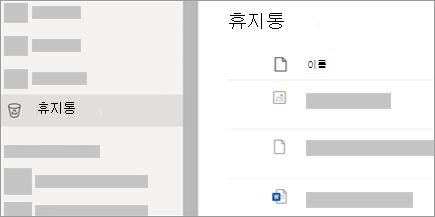OneDrive.com의 휴지통 탭을 보여주는 스크린샷