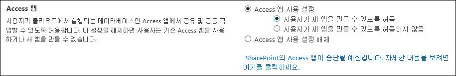 SharePoint 관리 센터 페이지의 Access 앱 설정 스크린샷