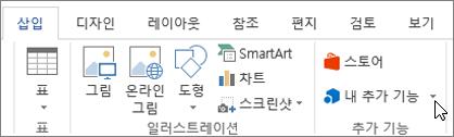 커서가 내 추가 기능을 가리키는 커서를 사용 하 여 Word 리본의 삽입 탭 섹션의 스크린샷 내 추가 기능을 선택 하 여 Word 용 추가 기능에 액세스 합니다.