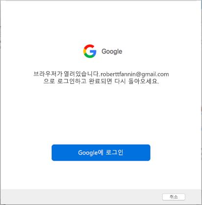 Google 계정용 로그인 메시지